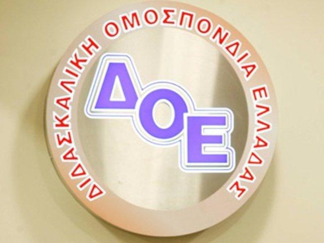 Αποτέλεσμα εικόνας για Διδασκαλική Ομοσπονδία Ελλάδας