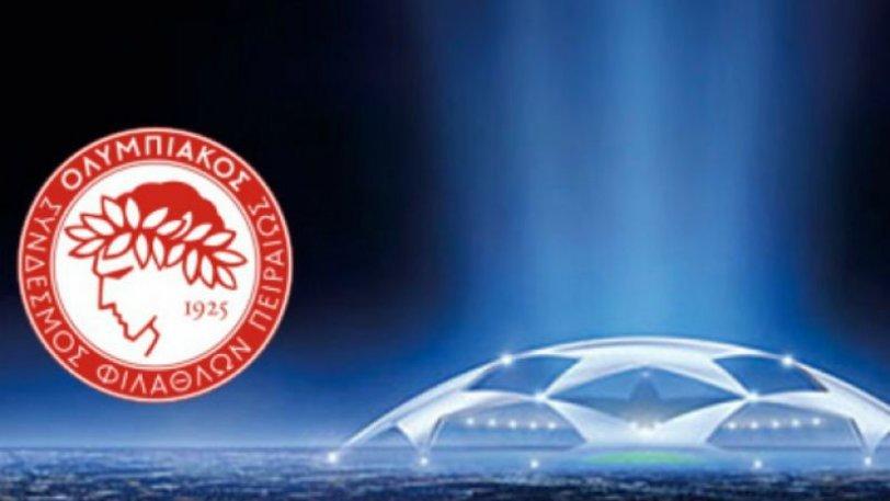 Σήμερα η κλήρωση του Champions League - Αυτοί είναι οι πιθανοί αντίπαλοι του Ολυμπιακού