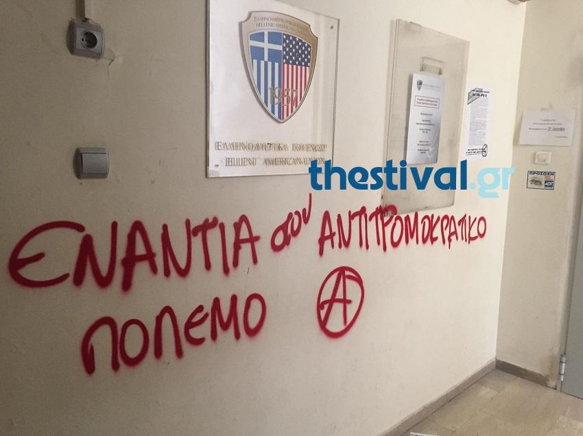 Εισβολή και στην Ελληνοαμερικανική Ένωση με συνθήματα υπέρ του Κουφοντίνα! (ΦΩΤΟ)