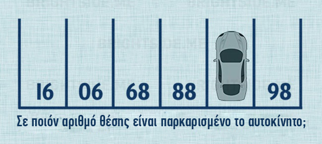 παρκινγκ