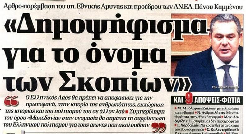 Σκοπιανό: «Βόμβα» Π. Καμμένου - Ζητά δημοψήφισμα! (ΦΩΤΟ)