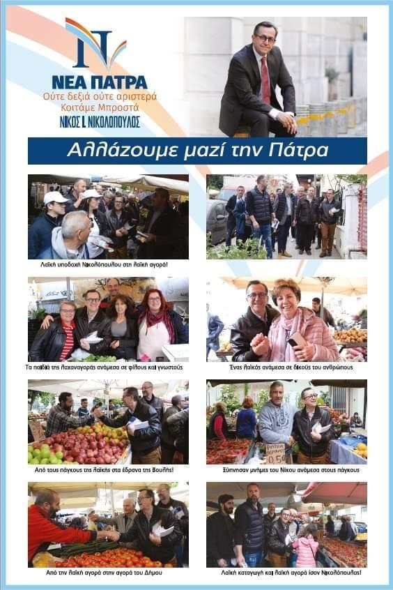 Αξιοπρόσεκτη η προσωπική καταγραφή του Νίκου Νικολόπουλου στο Δήμο της Πάτρας!