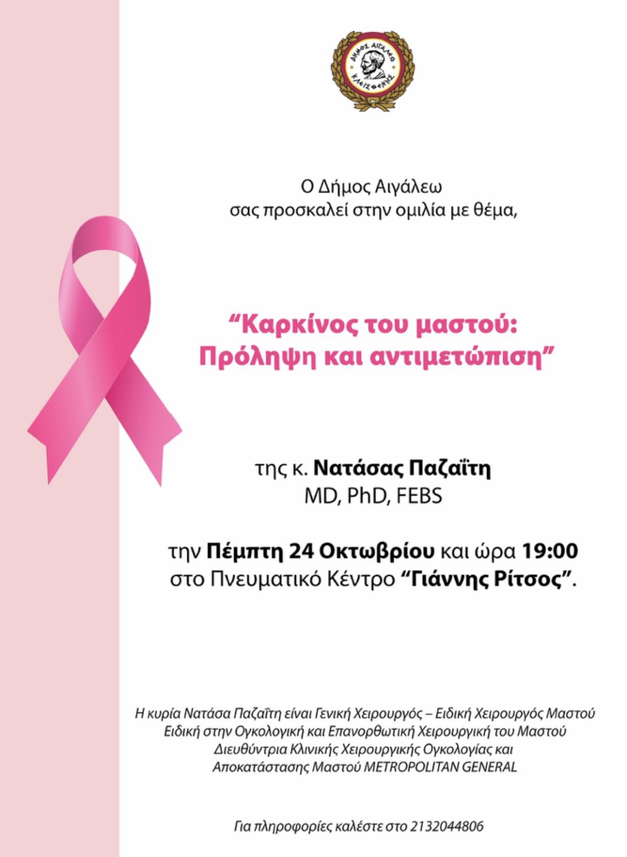 Εκδήλωση για τον καρκίνο του μαστού με ομιλήτρια την κ. Νατάσα Παζαΐτη στο Αιγάλεω