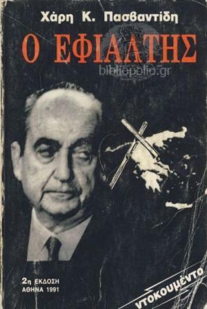 Το βιβλίο του Χάρη Πασβαντίδη για τον Κωνσταντίνο Μητσοτάκη