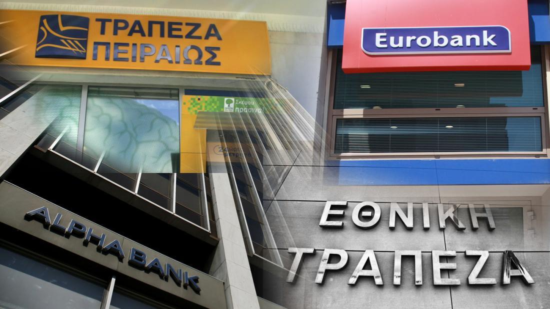 Αποτέλεσμα εικόνας για τραπεζών
