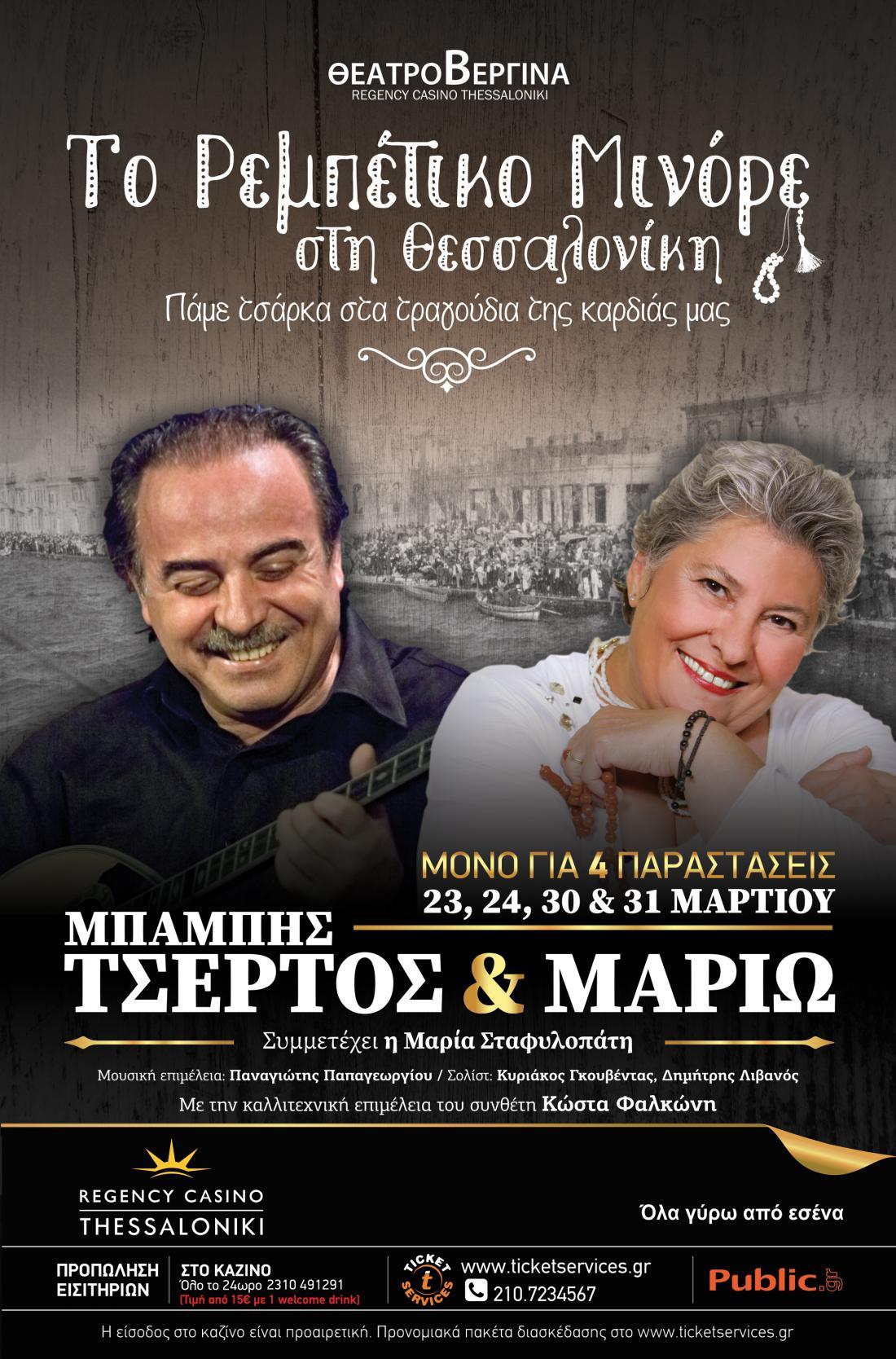 Πάμε τσάρκα στα τραγούδια της καρδιάς μας  με τον Μπάμπη Τσέρτο & την Μαριώ στο Θέατρο Βεργίνα, Regency Casino Thessaloniki