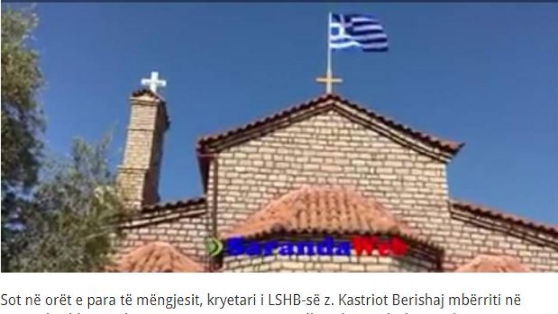 Αλβανοί εθνικιστές κατέβασαν την ελληνική σημαία από την εκκλησία! (ΦΩΤΟ)