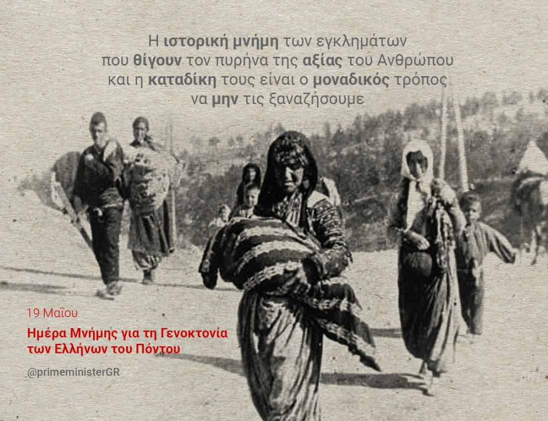 Ανάρτηση του Αλ. Τσίπρα για τη μέρα μνήμης για τη Γενοκτονία των Ελλήνων του Πόντου