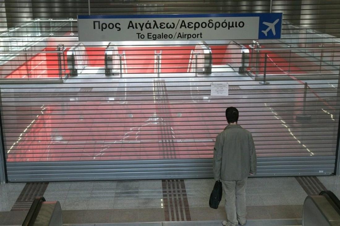Αποτέλεσμα εικόνας για στάση εργασίας μετρό