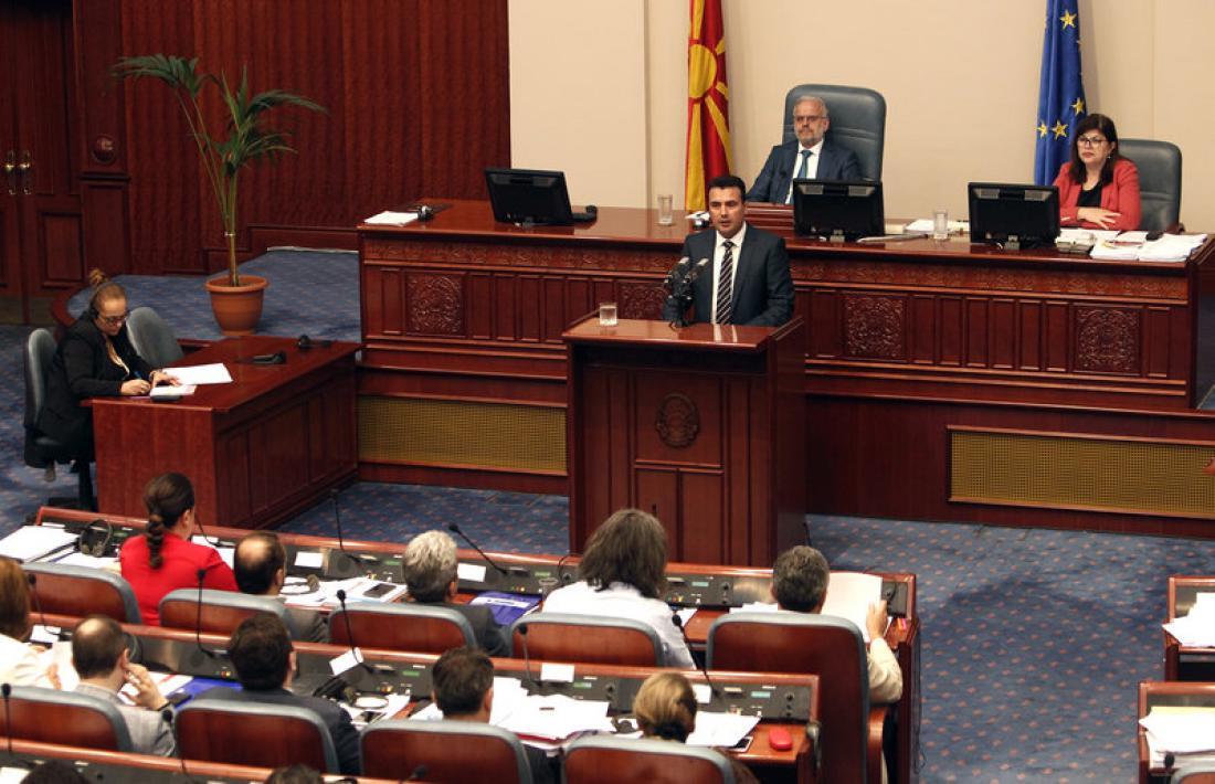 Το Κοινοβούλιο των Σκοπίων επικύρωσε τη συμφωνία με την Ελλάδα-Στα χαρακώματα Ζάεφ - Ιβανόφ