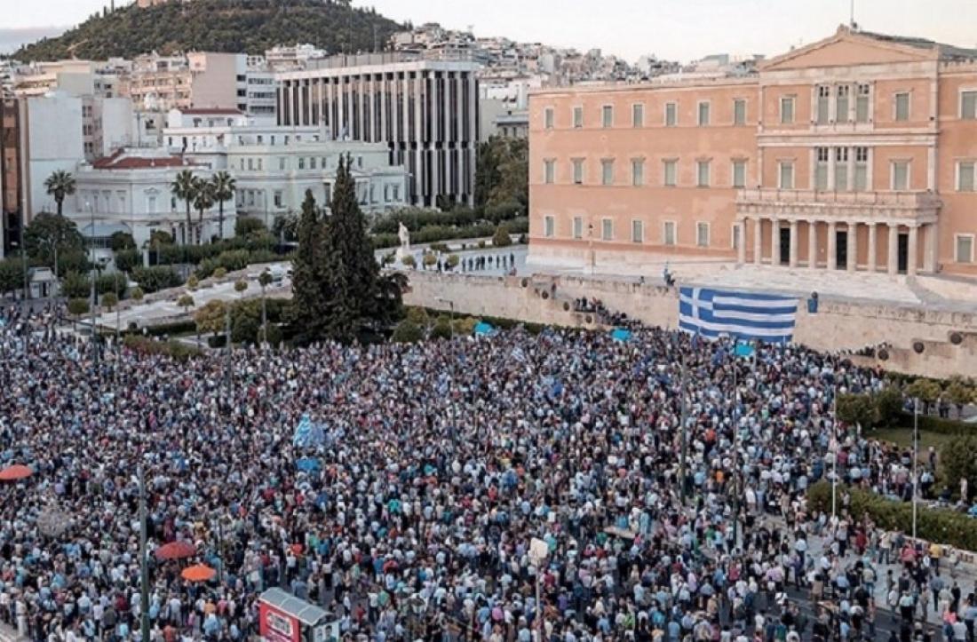 Ονομασία Σκοπίων: Νέα συγκέντρωση στο Σύνταγμα αύριο, Παρασκευή