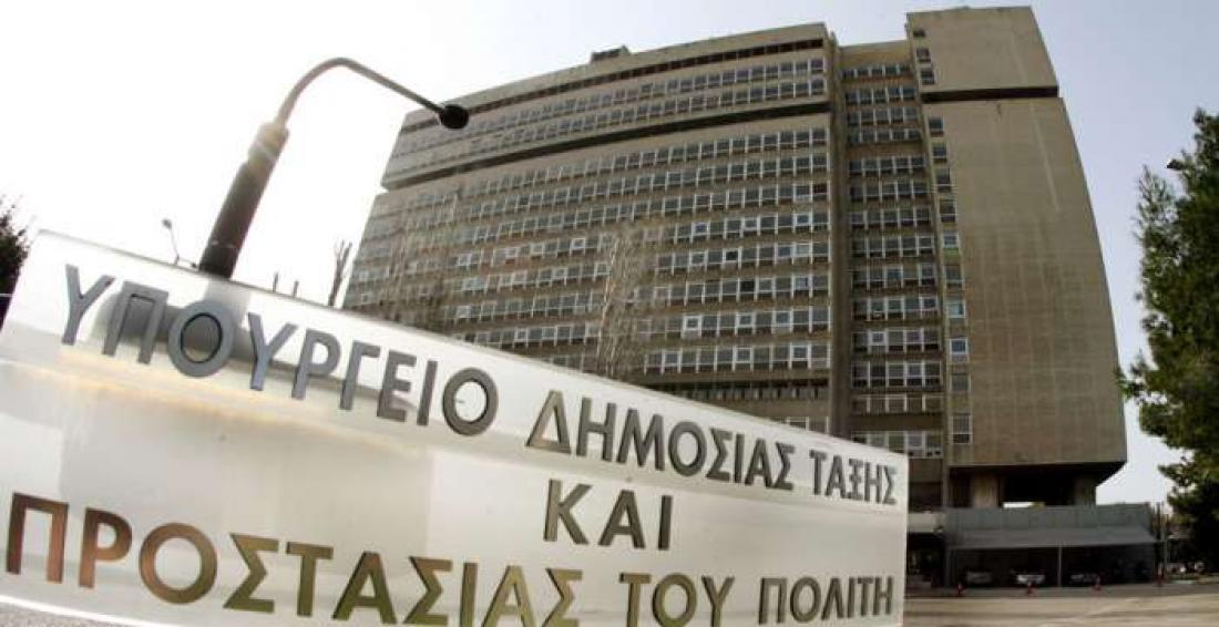 Κύκλοι του υπουργείου Δικαιοσύνης: «Η αυτόφωρη διαδικασία ισχύει για όλους τους πολίτες»