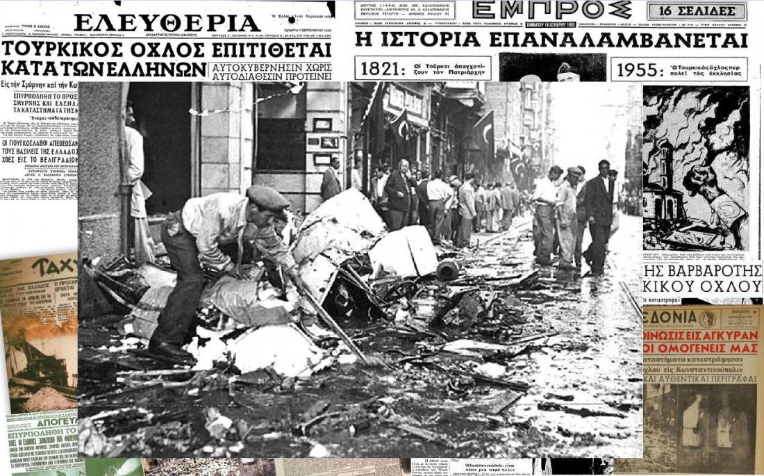 Αποτέλεσμα εικόνας για Σεπτεμβριανά 1955