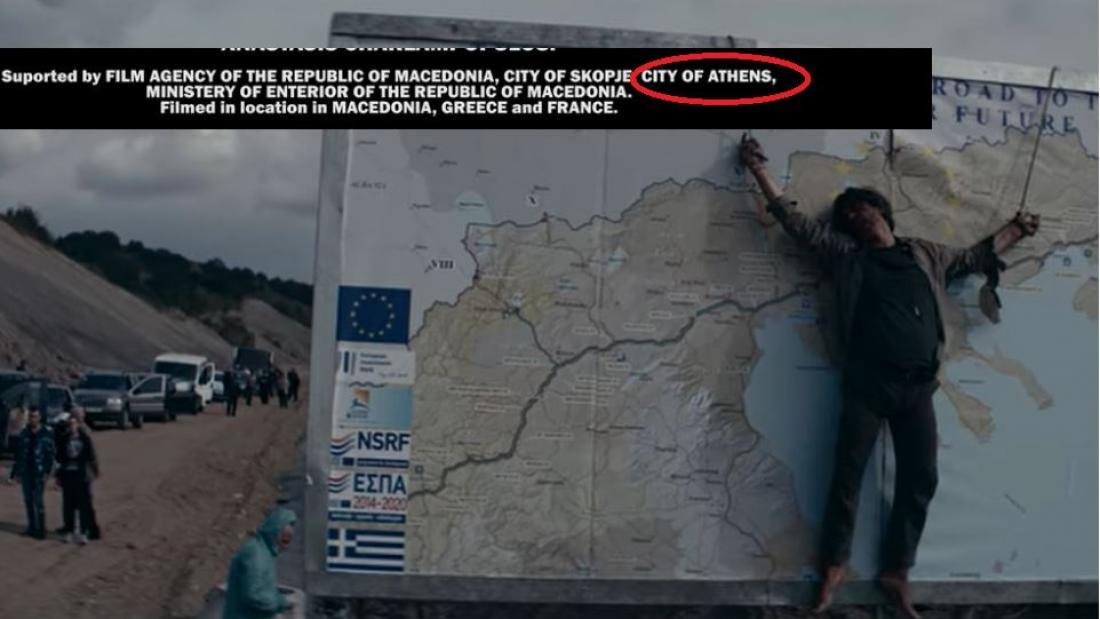 Αλυτρωτική σκοπιανή ταινία με τη στήριξη του υπουργείου Εσωτερικών της ΠΓΔΜ και του Δήμου Αθήνας!!!