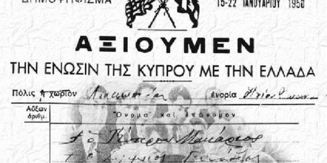Σαν σήμερα 14 Νοεμβρίου η Μεγάλη Βρετανία απορρίπτει αίτημα των Κυπρίων για ένωση με την Ελλάδα