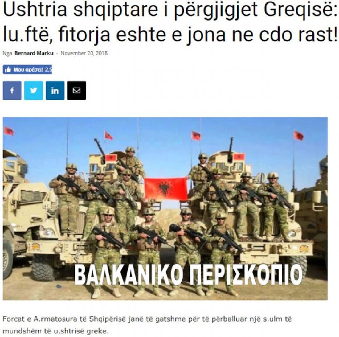 Περίεργο αλβανικό έγγραφο: Ο Αλβανικός Στρατός έτοιμος να αντιμετωπίσει σε πόλεμο την Ελλάδα και να νικήσει