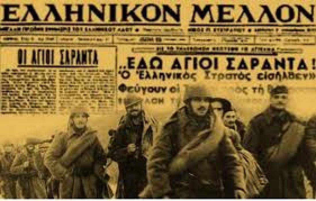 Αποτέλεσμα εικόνας για 1940 ο Ελληνικός Στρατός απελευθερώνει τους Αγίους Σαράντα