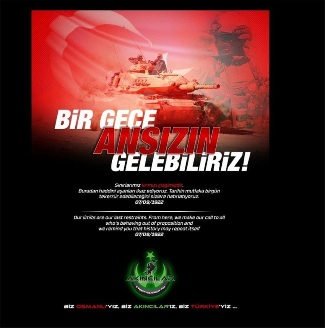 Τουρκοι χάκερς απειλούν με επανάληψη της καταστροφή της Σμύρνης - «Χτύπησαν» τη σελίδα της ΓΓ Καταναλωτή
