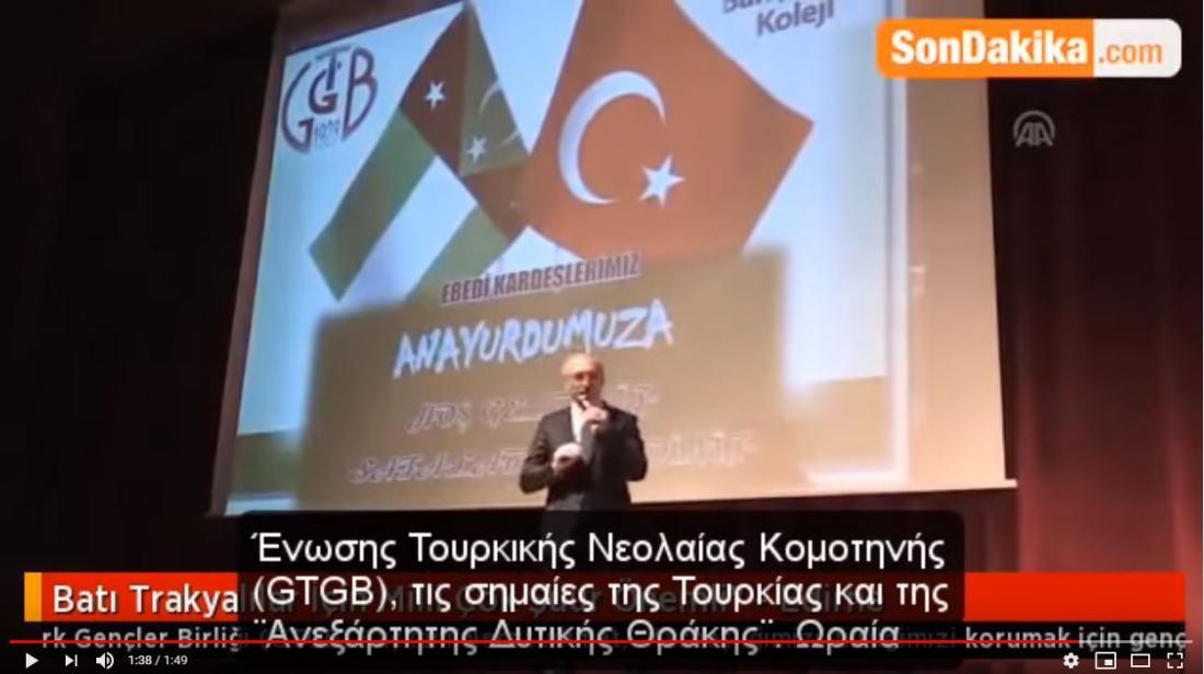 """Η σημαία της """"τουρκικής Θράκης"""" σε εκδήλωση μειονοτικού σχολείου της Κομοτηνής! Τι άλλο θα ανεχθούμε;"""