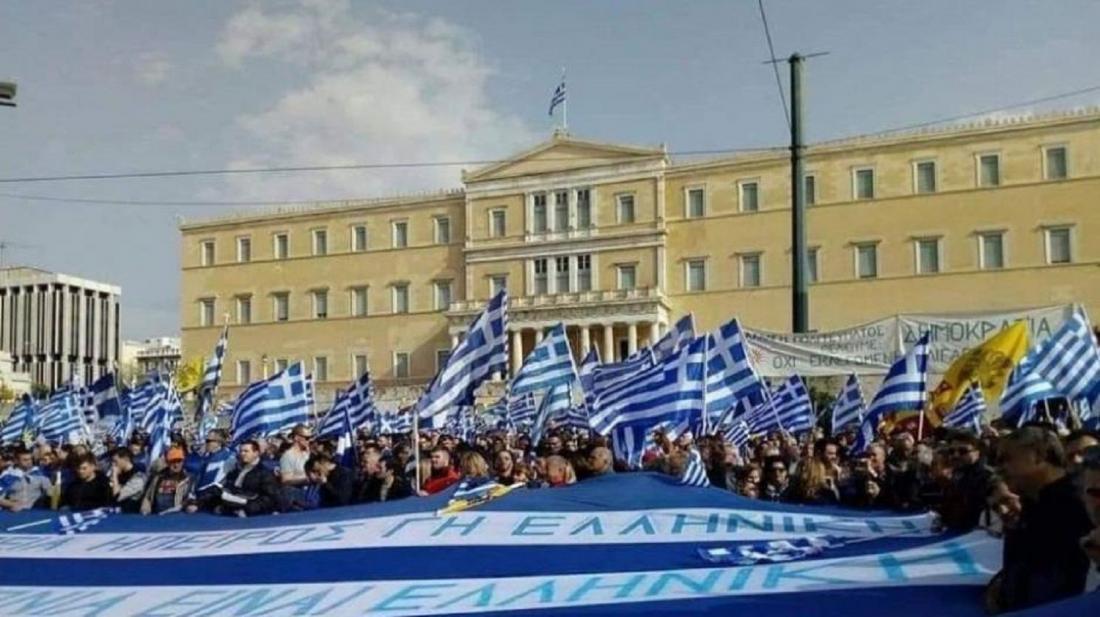 «Παρούσα» και η σημαία του Κ. Κατσίφα στο συλλαλητήριο της Κυριακή για τη Μακεδονία