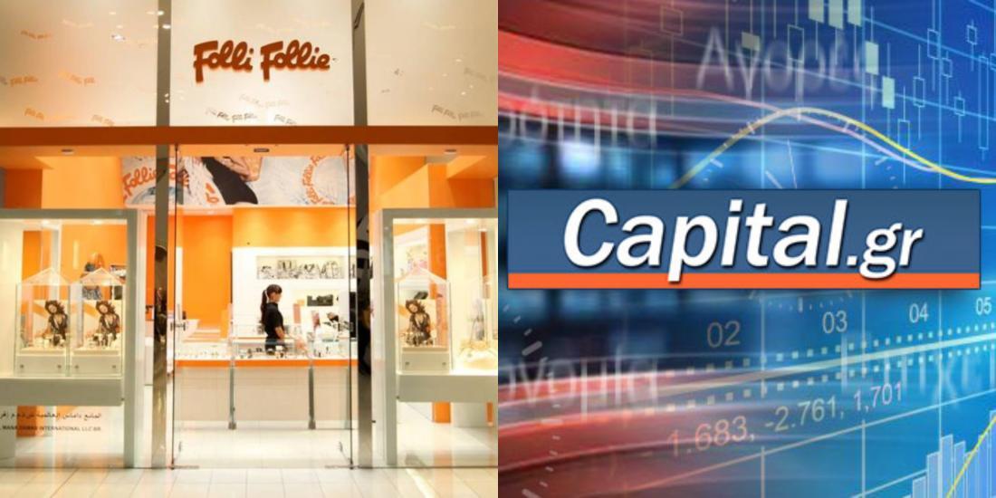 e033dbf7d7 Αντιδράσεις προκαλεί η κίνηση της διοίκησης της Folli Follie να στείλει  εξώδικο στο Capital.gr