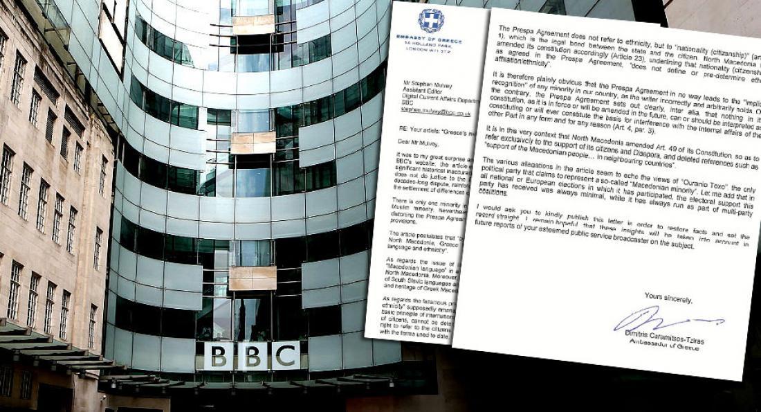 Επιστολή διαμαρτυρίας του Έλληνα πρέσβη προς το BBC για το προκλητικό άρθρο περί «Σλαβομακεδονικής μειονότητας»