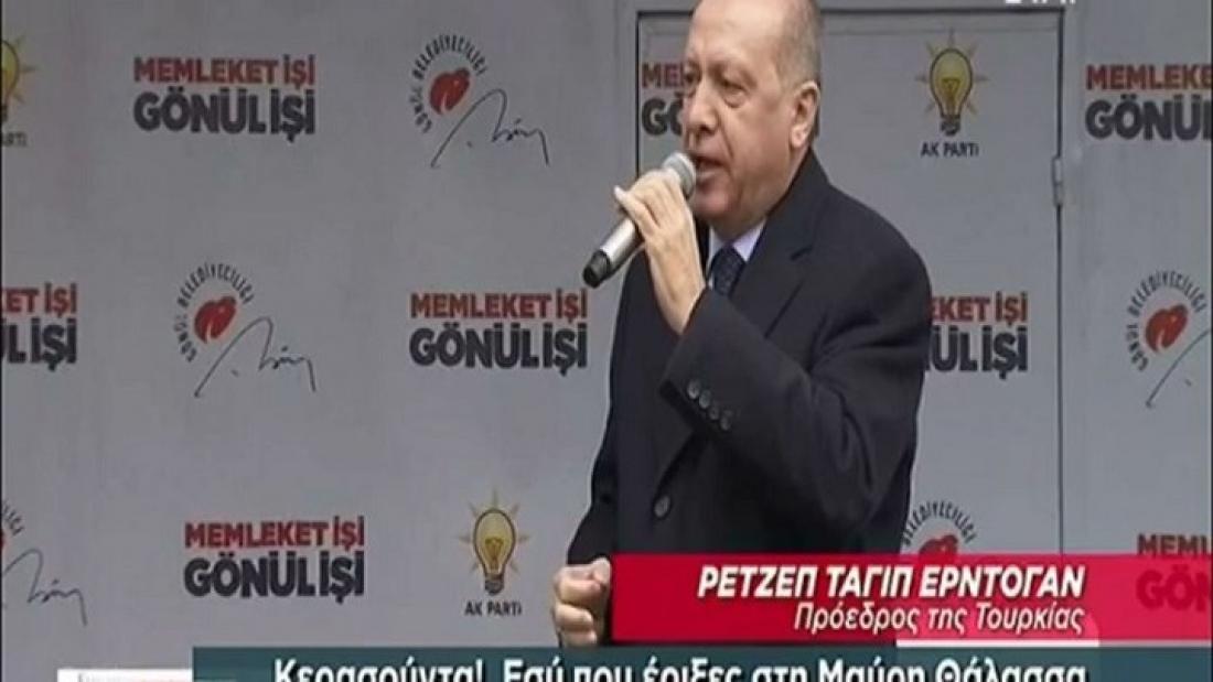 Πιο εριστικός από ποτέ ο Ερντογάν: «Κερασούντα εσύ έριξες στη θάλασσα τις συμμορίες των Ποντίων» (ΒΙΝΤΕΟ)
