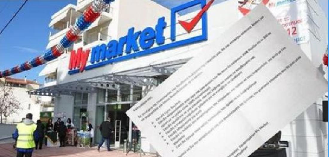 Μια νέα παραίτηση στην διοικητική πυραμίδα των My Market μετά το σάλο που  προκάλεσε η επιστολή bcce5a6e092