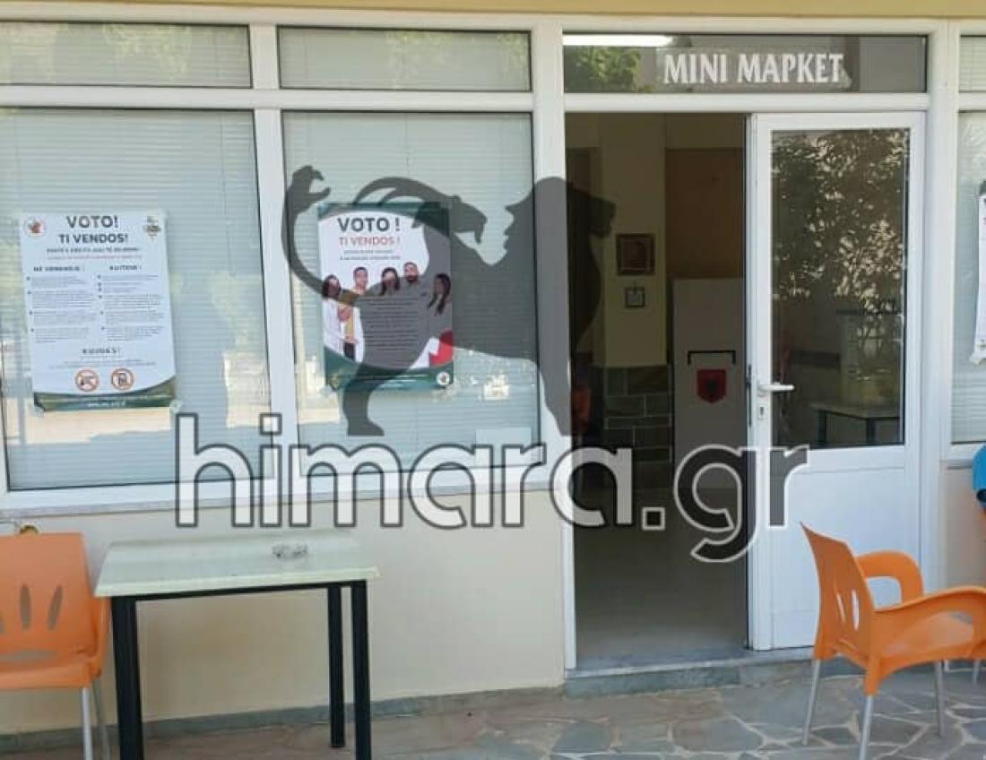 Αλβανία: Οι Βορειοηπειρώτες γύρισαν την πλάτη στις εκλογές του Έντι Ράμα
