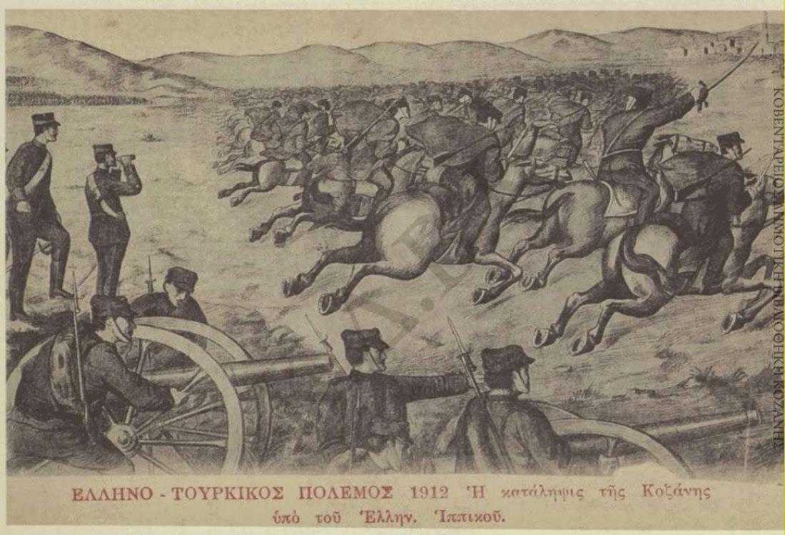 Σαν σήμερα 11 Οκτωβρίου1912 οελληνικός στρατός απελευθερώνει την Κοζάνη