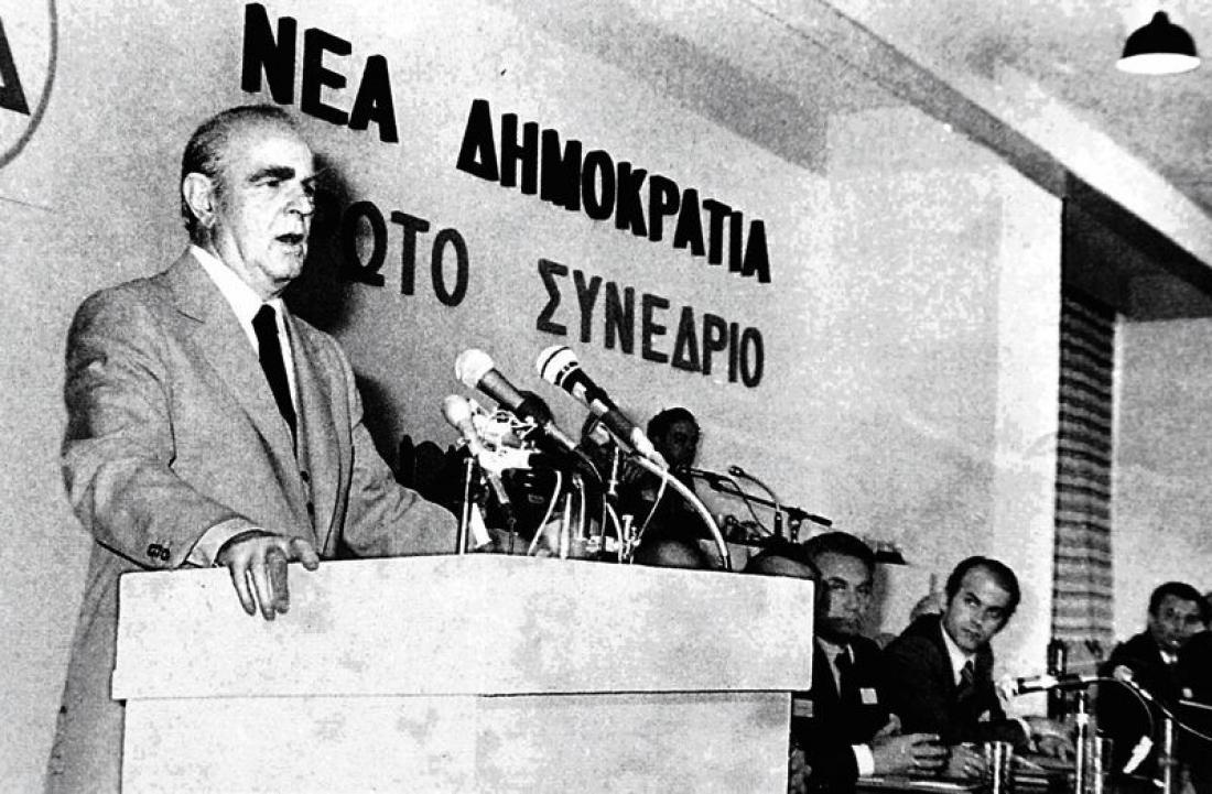 Σαν σήμερα 4 Οκτωβρίου1974 ο Κωνσταντίνος Καραμανλής ιδρύει τη Νέα Δημοκρατία