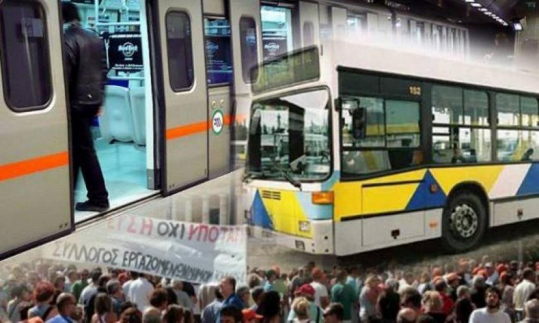 Αποτέλεσμα εικόνας για Σε απεργιακό κλοιό αύριο η χώρα -Πώς θα κινηθούν μετρό, τραμ, τρόλεϊ, λεωφορεία