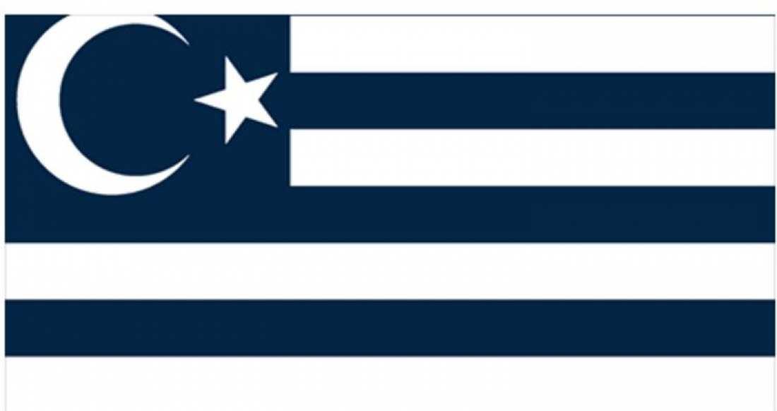 «Σημαία των Ελλήνων μουσουλμάνων»! Απίστευτο θράσος - Ανάρτηση με παραποιημένη ελληνική σημαία