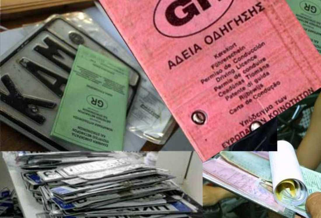 Επιστρέφονται πινακίδες και άδειες οδήγησης λόγω Δεκαπενταύγουστου με απόφαση Τόσκα