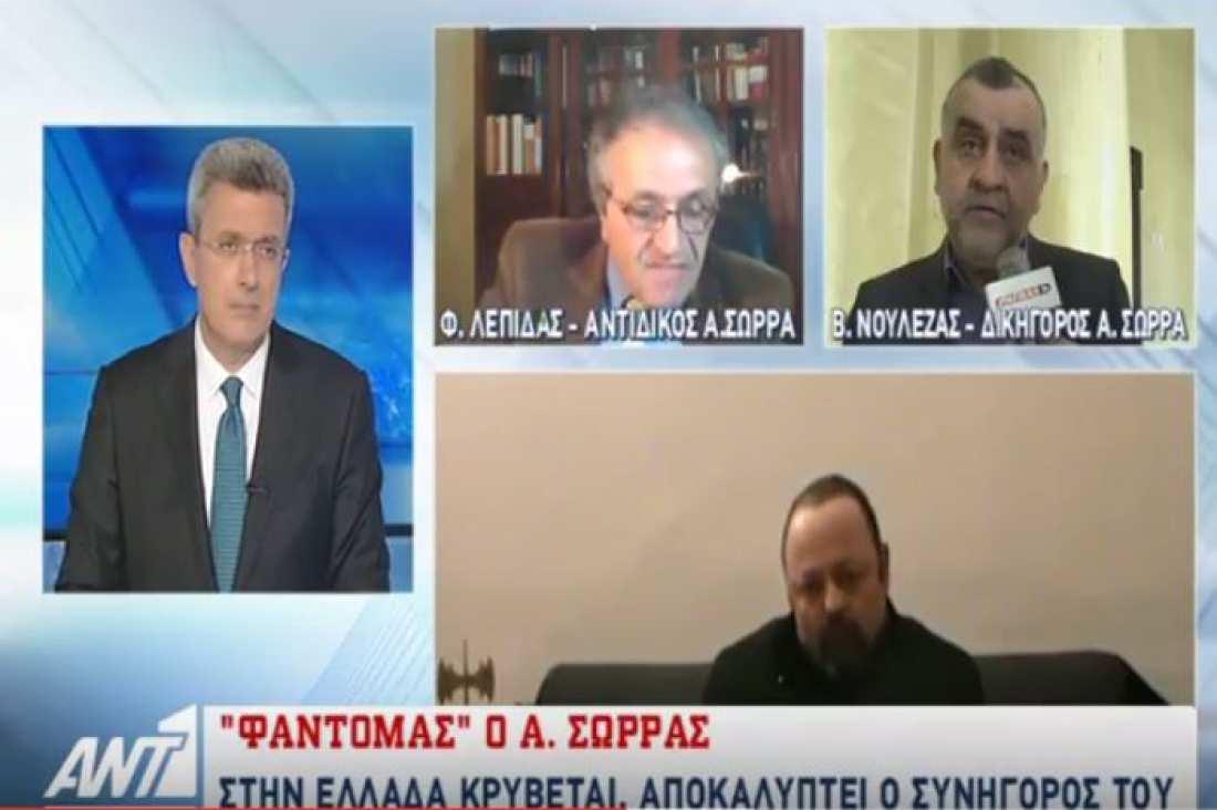 Αποκάλυψη στο δελτίο ειδήσεων του ΑΝΤ1: Στην Ελλάδα κρύβεται ο Σώρρας (ΒΙΝΤΕΟ)