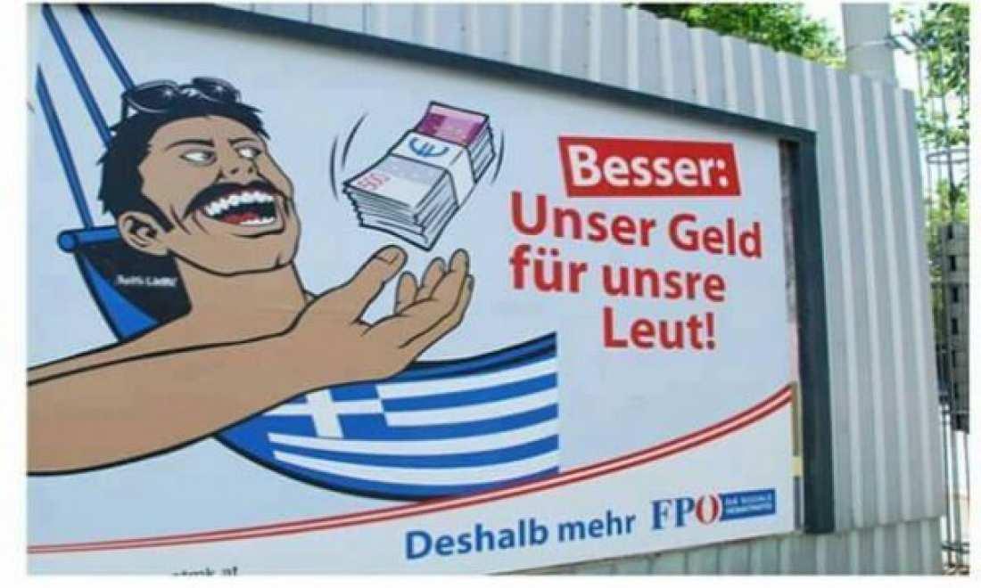 Οι ακροδεξιοί της Αυστρίας προσβάλουν τους Έλληνες