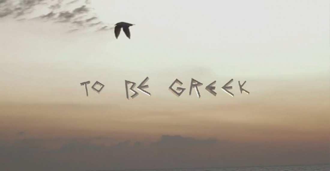 Τι σημαίνει να είσαι Έλληνας – Ένα συγκλονιστικό Βίντεο από τους Έλληνες της Αμερικής
