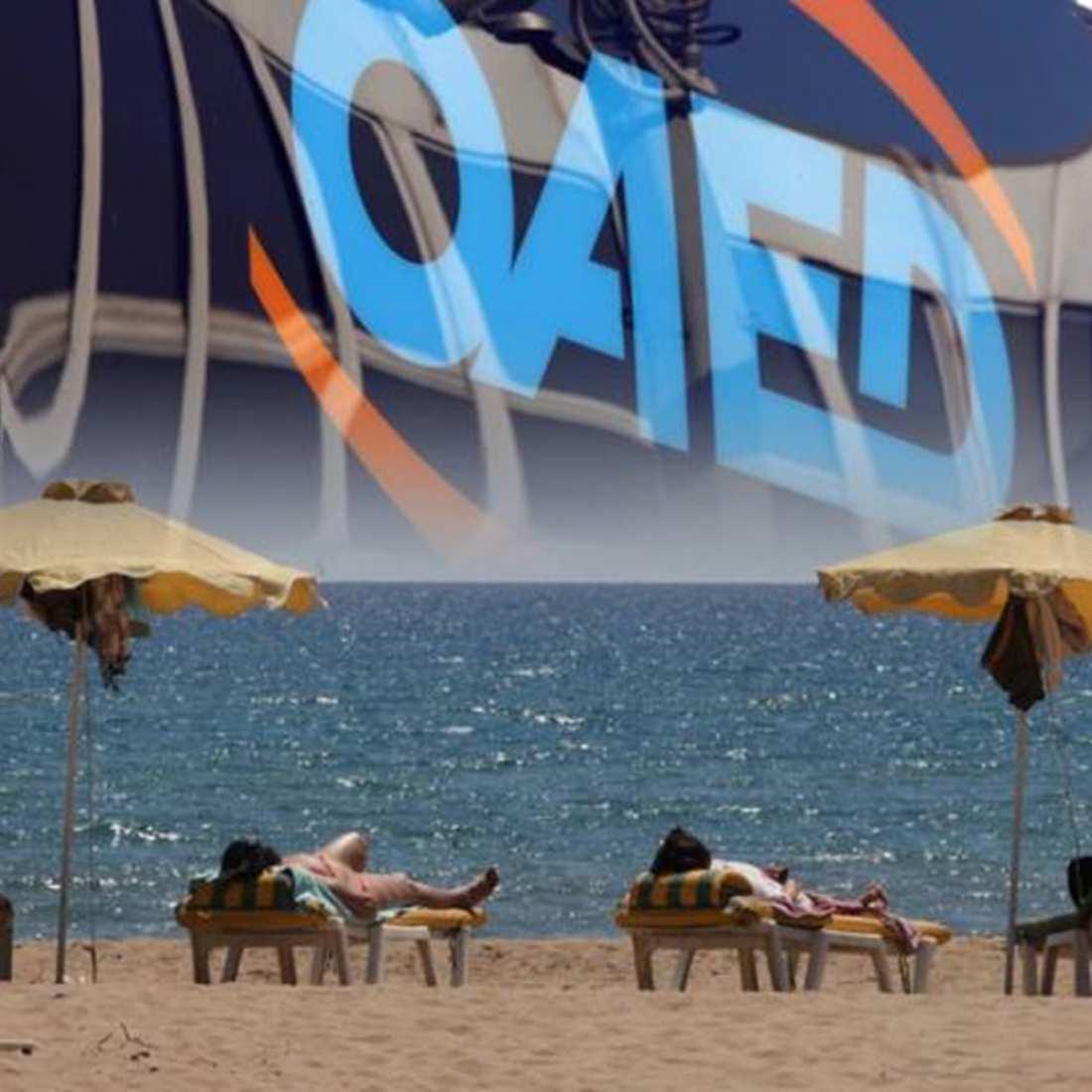 ΟΑΕΔ: Άνοιξε το σύστημα για τους πάροχους καταλυμάτων στο Πρόγραμμα Κοινωνικού Τουρισμού