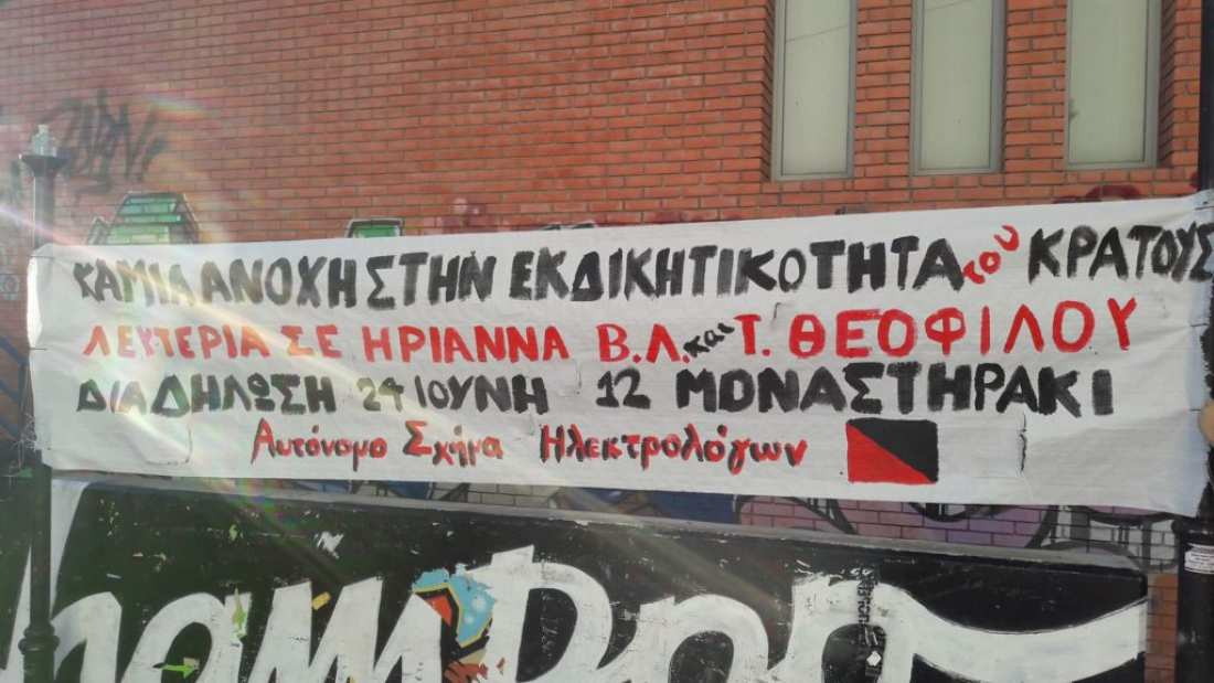 Με πλειοψηφία 3-2, το Πενταμελές Εφετείο Αναστολών Αθήνας, απέρριψε την αίτηση της Ηριάννας και του Περικλή για αναστολή εκτέλεσης της πρωτόδικης ποινής