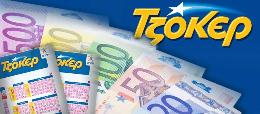 Τζακ Ποτ στην κλήρωση Τζόκερ Πέμπτης 20/04: Δείτε τους τυχερούς αριθμούς που μοιράζουν 1.500.000 ευρώ!