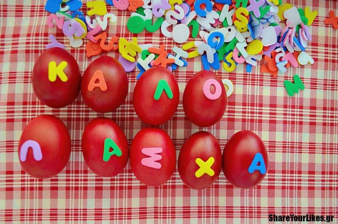 Πάσχα 2017 - Έθιμα και παραδόσεις: Πώς θα βάψεις εύκολα και γρήγορα πασχαλινά αυγά