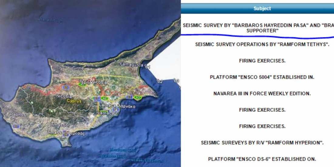 Οι Ισπανοί δείχνουν να παίζουν το παιχνίδι της Τουρκίας με τις NAVTEX στην κυπριακή ΑΟΖ