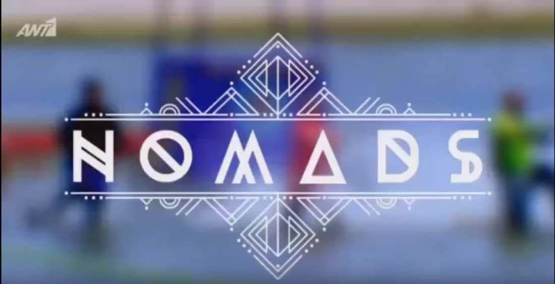 Nomads: Αυτοί είναι οι Διάσημοι που έκλεισε ο ΑΝΤ1