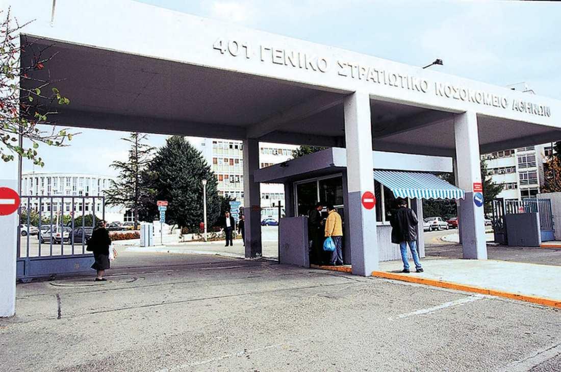 Παιδιατρικό ιατρείο πιλοτικά στο 401 στρατιωτικό νοσοκομείο