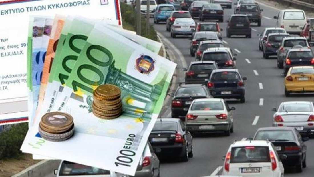 Ποιοι θα πληρώσουν φέτος ακριβότερα τα τέλη κυκλοφορίας