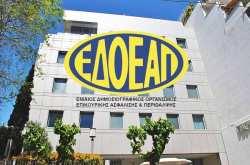 Δάνειο 10 εκ. € στον ΕΔΟΕΑΠ από τον ΕΦΚΑ για την κάλυψη των υποχρεώσεων