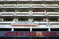 Αδειάζουν το Athens Ledra Hotel οι εργαζόμενοι