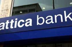Ποινική δίωξη σε βάρος στελεχών της Τράπεζας Αττικής για υπόθεση δανειοδοτήσεων
