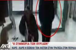 Πειραιάς: Βίντεο ντοκουμέντο κατέγραψε καρέ-καρέ τη ληστεία με στόχο τις τραπεζικές θυρίδες (ΒΙΝΤΕΟ)