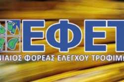 Προσοχή! Απατεώνες προσποιούνται ελεγκτές του ΕΦΕΤ